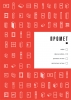 Каталог торговой марки Промет